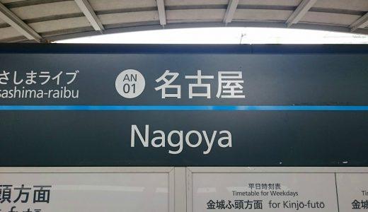 【あおなみ線】名古屋駅改札内のロッカー情報