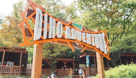 ディノアドベンチャー名古屋へ!自然に囲まれた環境で恐竜観光!