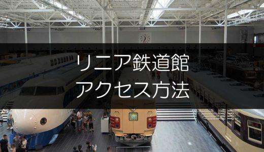 【アクセス】リニア鉄道館への行き方まとめ
