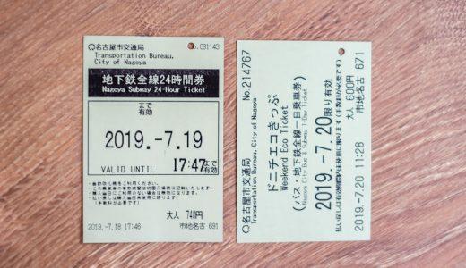 名古屋を巡るなら「1日乗車券・ドニチエコきっぷ・地下鉄全線24時間券」を買うとお得!