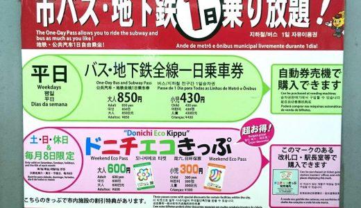 名古屋観光するなら1日乗車券、ドニチエコきっぷを買うとお得!