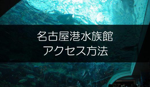 【アクセス】名古屋港水族館への行き方まとめ