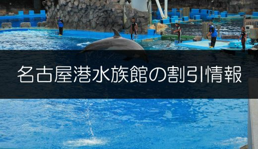 名古屋港水族館の入場料金を割引してお得に楽しもう!