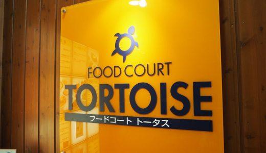 名古屋港水族館の中や近くにある食事処をご紹介!