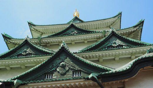 名古屋城を観光! 城下町のような城内が魅力的!