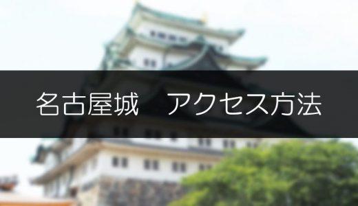 【アクセス】名古屋城への行き方について