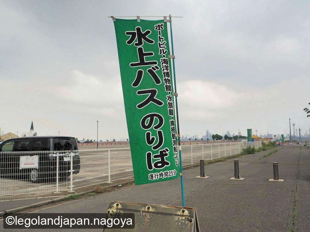 nagoya-kinjofuto-water-bus0