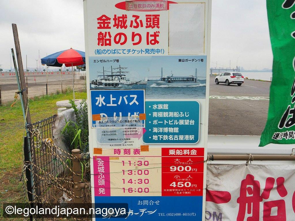 nagoya-kinjofuto-water-bus1