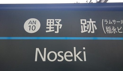 【あおなみ線】野跡駅のロッカー情報