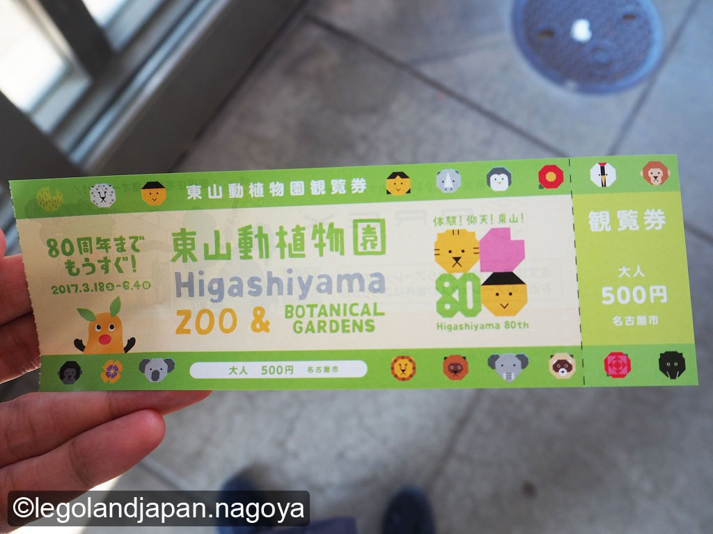 higashiyama-zoo-3