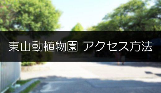 【アクセス】東山動植物園への行き方について