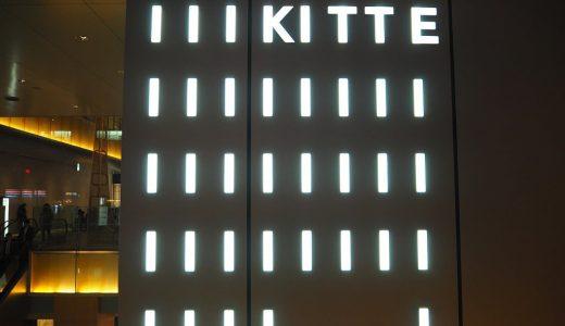 KITTE名古屋でイルミネーションが始まっています