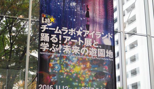 名古屋でチームラボの展示を体験! 見どころや混雑状況など