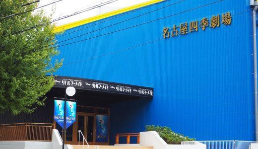 名古屋の劇団四季劇場へのアクセス方法と周辺の駐車場情報