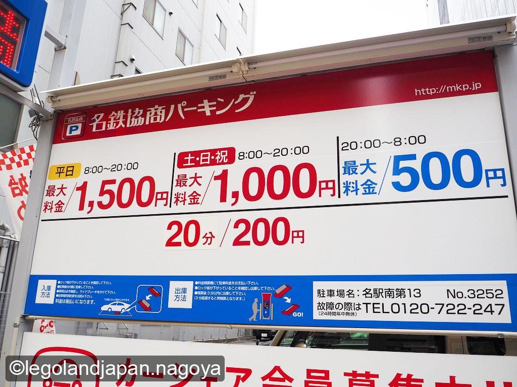 nagoyashiki-parking-1