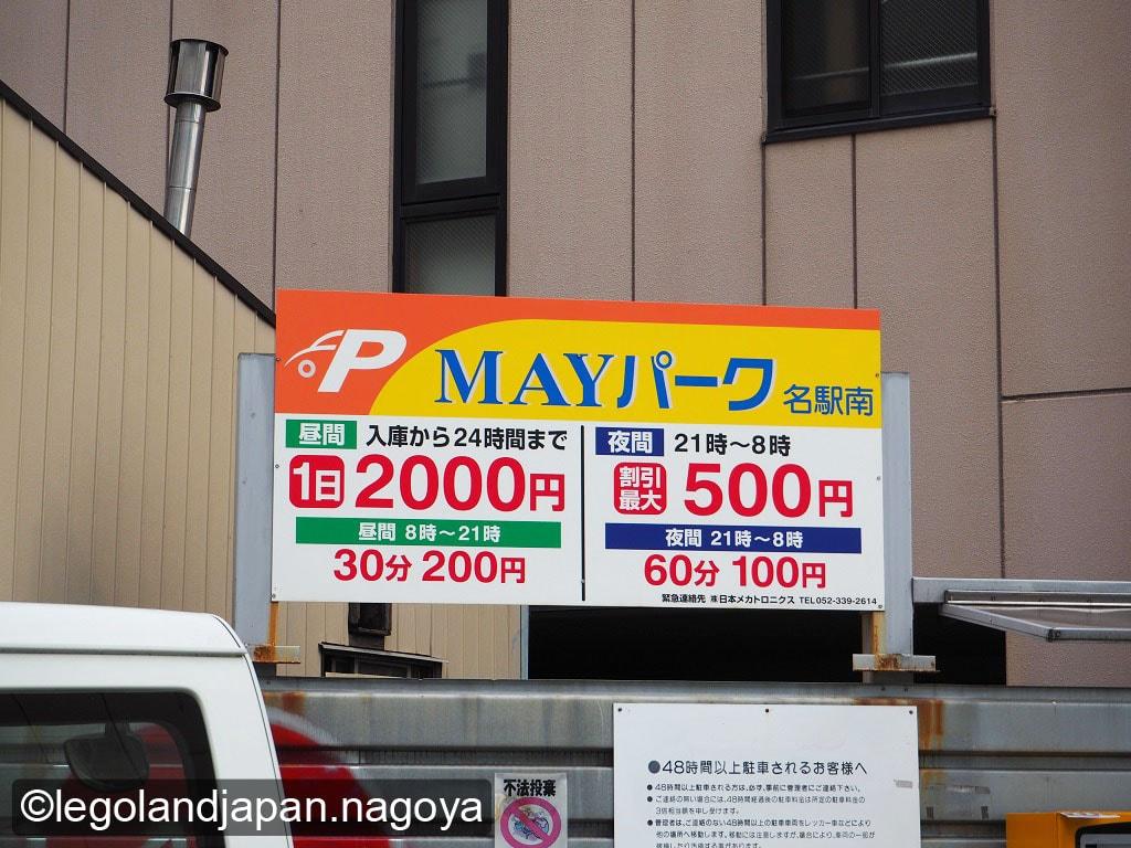 nagoyashiki-parking-3