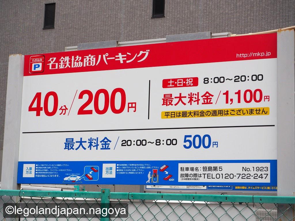 nagoyashiki-parking-4