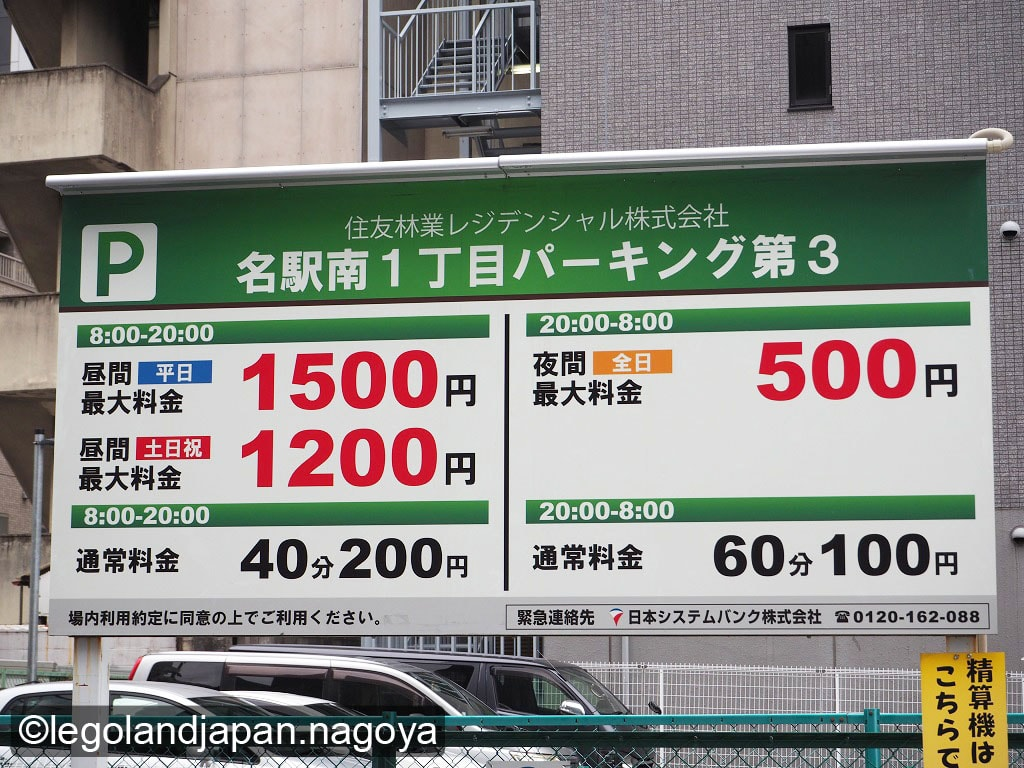nagoyashiki-parking-5