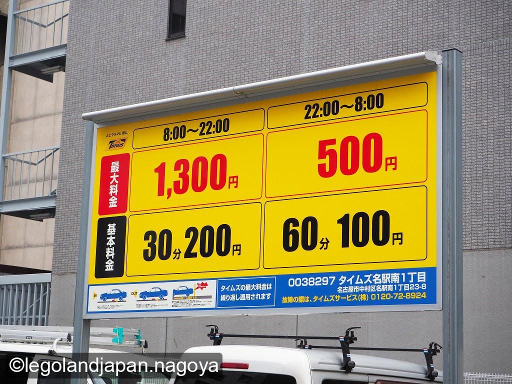 nagoyashiki-parking-7