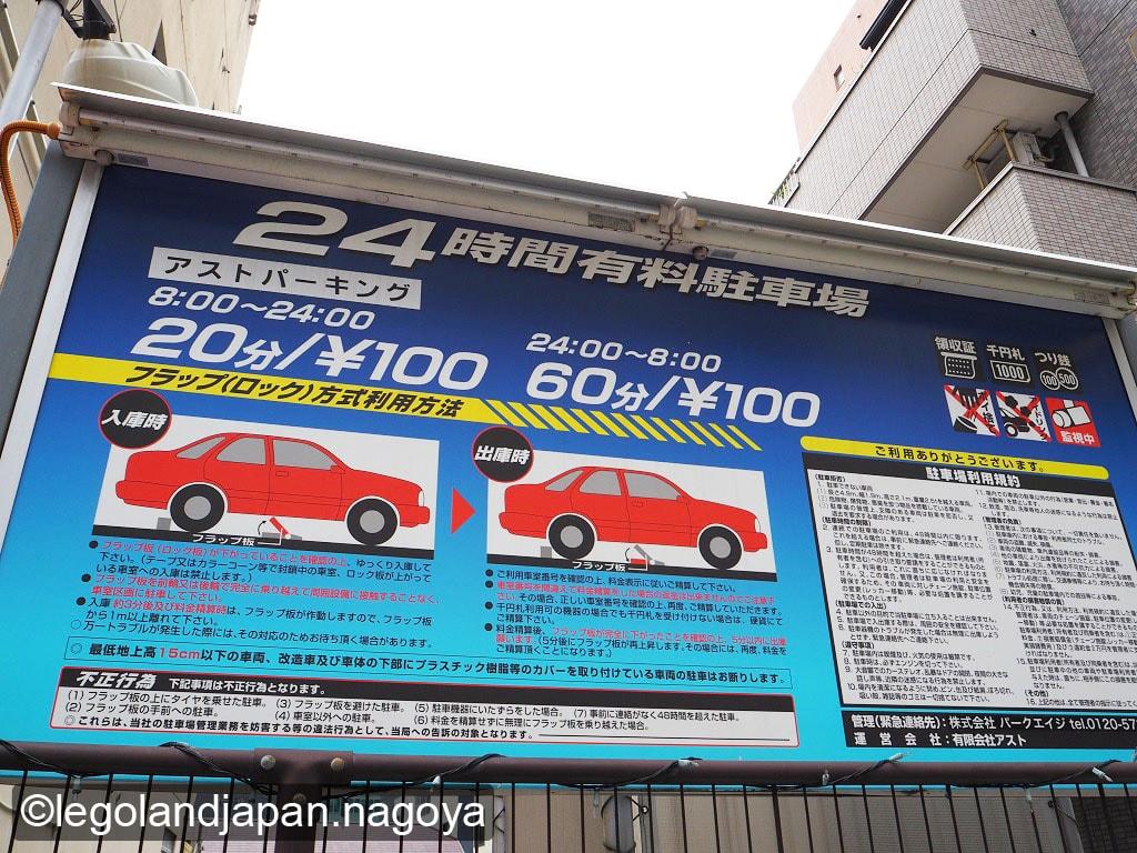 nagoyashiki-parking-8
