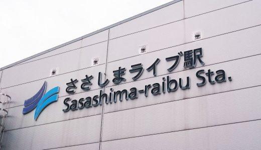 【あおなみ線】ささしまライブ駅のロッカー情報