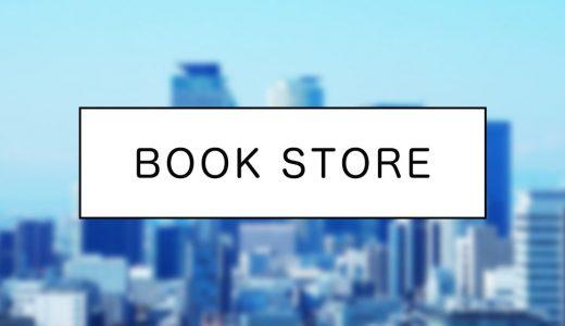 名古屋駅近くの本屋まとめ。大型書店からセレクトショップまで幅広く。