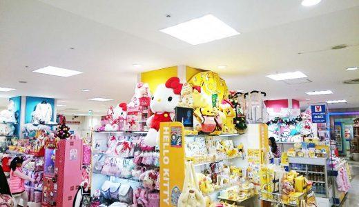 名古屋でサンリオ(キティ・ポムポムプリン)のグッズを買えるショップ