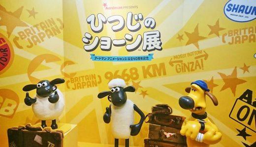 名古屋・松坂屋美術館にてひつじのショーン展を開催!