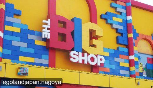 レゴランドジャパンのお土産探しはBIG SHOPがおすすめ!
