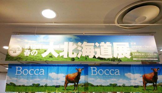 名古屋に北海道グルメが集結! 大北海道展の初日レポ【2017】