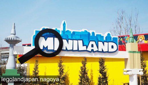 レゴランドジャパンのミニランドで再現された日本各地の観光名所!