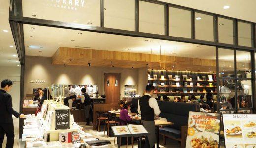 ゲートタワーのブックカフェ「アライブラリーカフェ」で本に囲まれ読書タイム