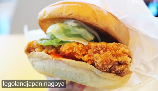 レゴランド名古屋「チキンダイナー」でハンバーガーを食べてきた!