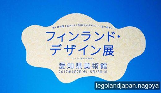 愛知県美術館でフィンランド・デザイン展が開催!