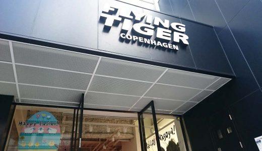 名古屋で北欧・プチプラ雑貨を買うならフライングタイガーへ!