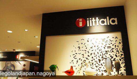 イッタラが名古屋のJRゲートタワーにNEWオープン!
