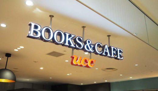 ゲートタワーの本屋に併設したブックカフェで読書三昧!