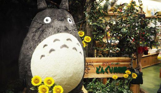 名古屋駅すぐ! どんぐり共和国がJRゲートタワーモールにオープン!