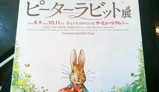 ピーターラビット展が名古屋市博物館で開催決定! 9月16日から