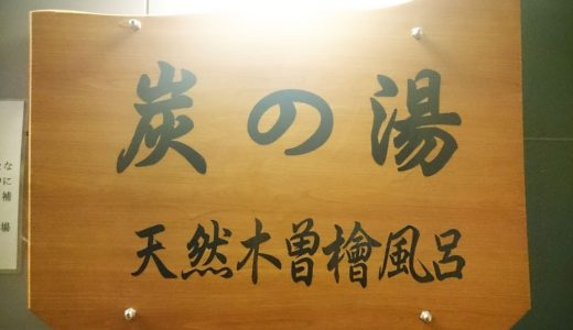 名駅(名古屋駅)から近くて安い銭湯「炭の湯」を利用してきた