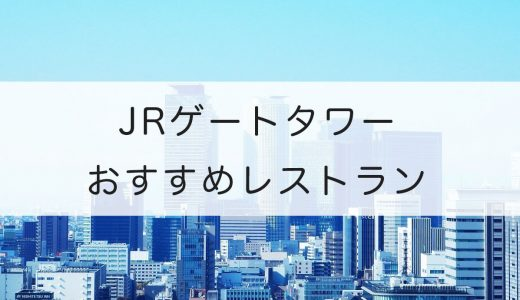 JRゲートタワーのおすすめレストラン10選