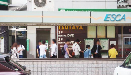 名古屋駅と周辺の喫煙所まとめ。タバコを吸うならここでしよう!