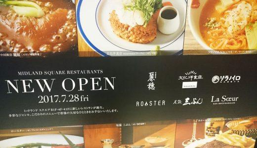 2017年ミッドランドスクエアにニューオープンする注目のレストラン!