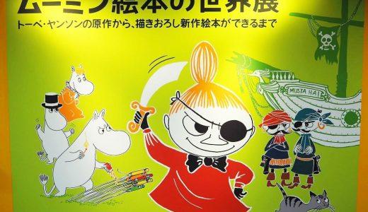 ムーミン絵本の世界展が名古屋栄三越にて開催決定!