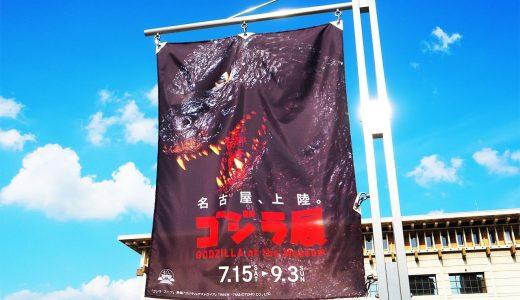 迫力満点!名古屋のゴジラ展へ行ってきた感想(名古屋市博物館)