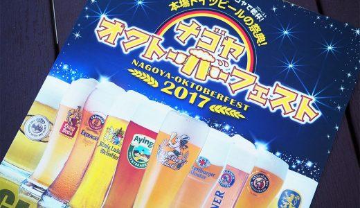 名古屋オクトバーフェスト2017に行ってきました!