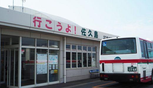 佐久島への行き方。名古屋駅からのアクセス方法について解説!