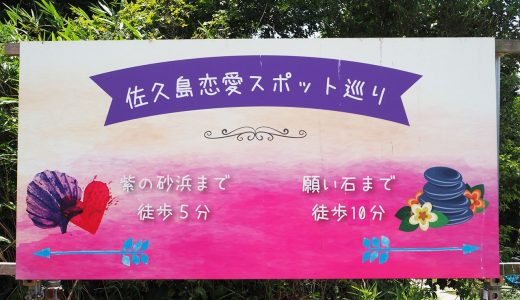 恋愛成就に願い石! 佐久島のパワースポットを巡る