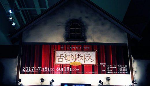 名古屋のお化け屋敷「舌切りレストラン2017」に行ってきた感想