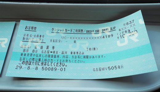 新幹線の切符はクレジットカードでの購入がおすすめ!